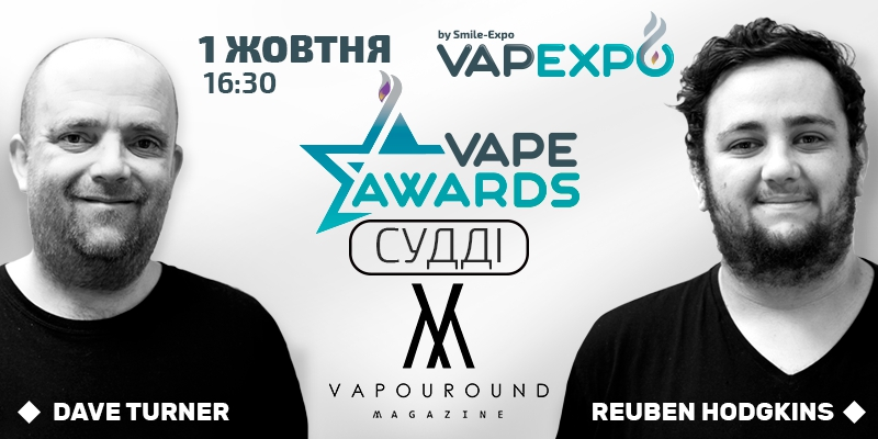 VAPEXPO Kiev: представники видання Vapouround судитимуть Vape Awards