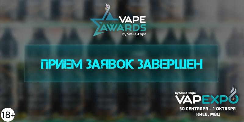 VAPEXPO Kiev: прием заявок на Vape Awards закончен! Вейперы, решение за вами!