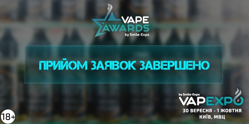 VAPEXPO Kiev: прийом заявок на Vape Awards закінчений! Вейпери, рішення за вами!