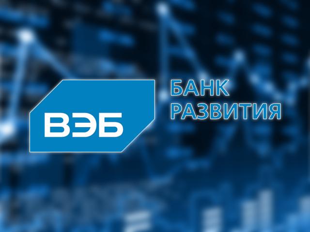 ВЭБ собирается применять блокчейн в региональных проектах