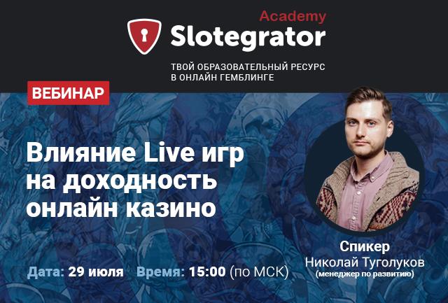 Вебинар от Slotegrator Academy и LuckyStreak: «Влияние Live игр на доходность онлайн казино»