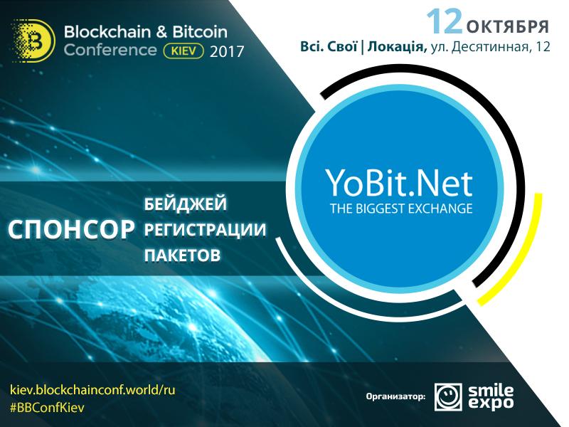 Ведущая биржа криптовалют YoBit.Net станет спонсором Blockchain & Bitcoin Conference Kiev