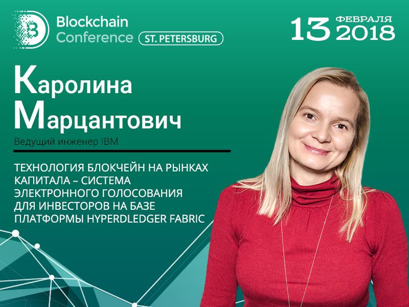 Ведущий инженер IBM расскажет о платформе для голосования на базе блокчейна на Blockchain Conference St. Petersburg