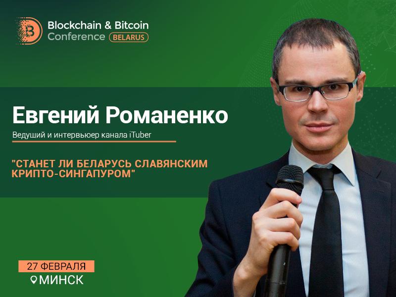 Ведущий канала iTuber Евгений Романенко станет модератором дискуссионной панели