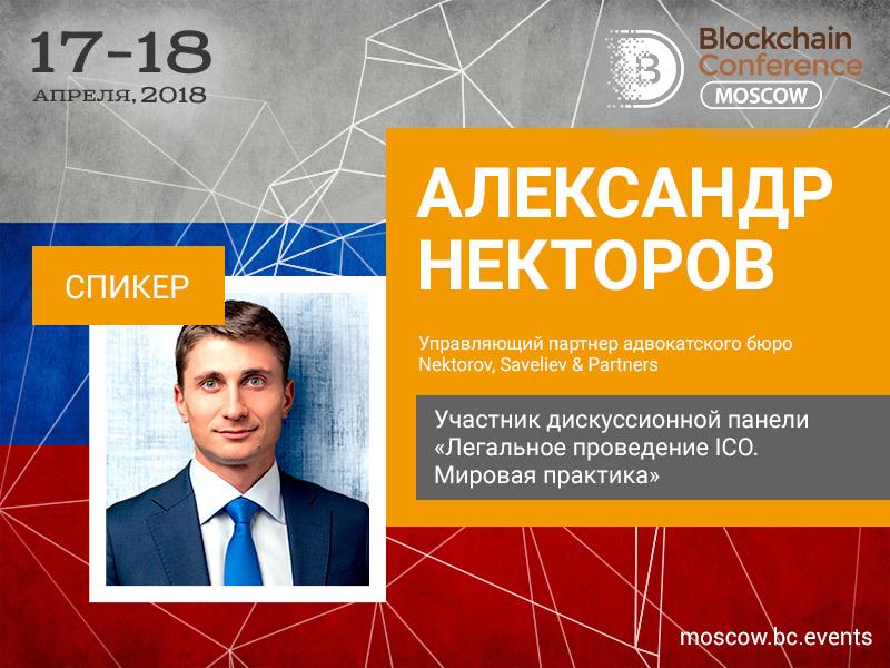 Ведущий юрист Александр Некторов – участник дискуссионной панели на Blockchain Conference Moscow