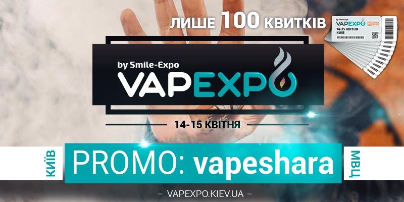 Великодня знижка на VAPEXPO Kiev 2018: 100 квитків за 50 гривень!