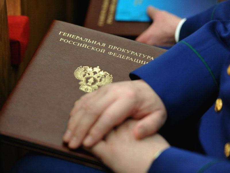 Вердикт Генпрокуратуры РФ: Bitcoin – денежный суррогат, а не платежное средство
