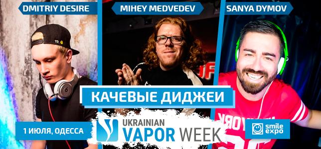 Вейп-тусовка с лучшими диджеями Украины – это Ukrainian Vapor Week