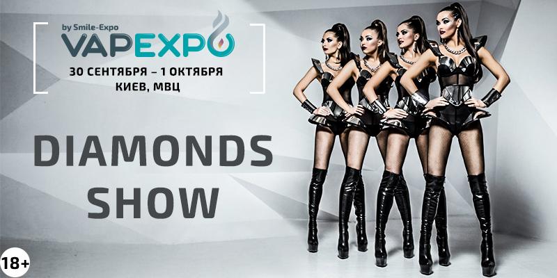 Вейперы, готовьтесь к яркому шоу на VAPEXPO Kiev: на главной сцене ивента выступит балет Diamonds Show