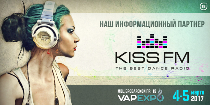 Вейперы слушают KISS FM! Радиоволна стала инфопартнёром VAPEXPO Kiev 2017