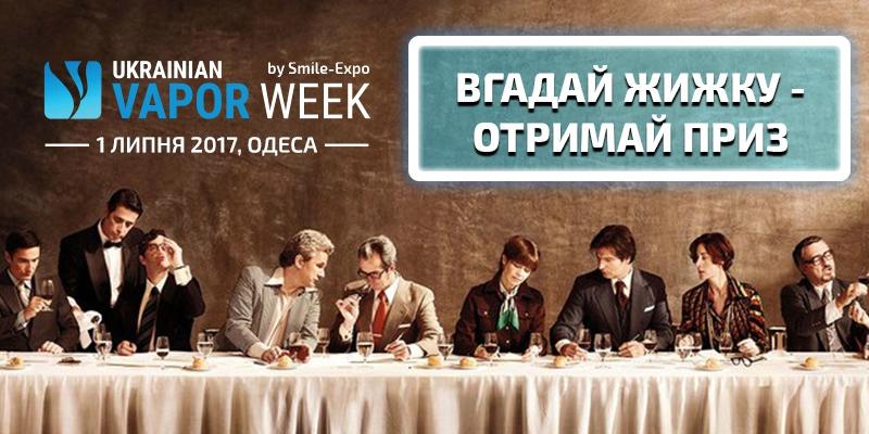 Вгадай, що залили до твого боку на Ukrainian Vapor Week Odesa, та отримай приз!