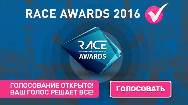 Выберите победителей RACE Awards