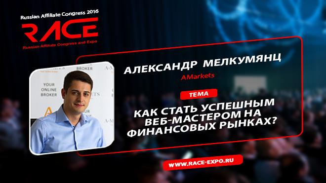 Видеоприглашение на RACE от Александра Мелкумянца