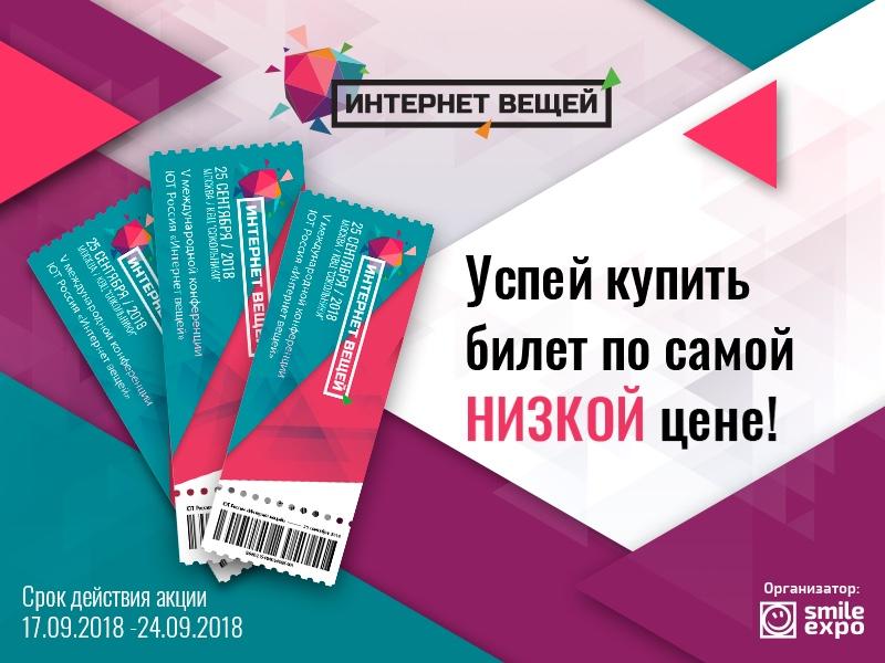 Выгода в 8000 рублей: билеты на форум «Интернет вещей» в Москве дешевле!