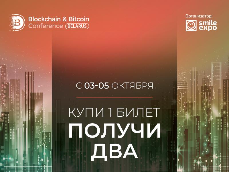 Выгоднее уже не будет! Последняя акция на билеты Blockchain & Bitcoin Conference Belarus