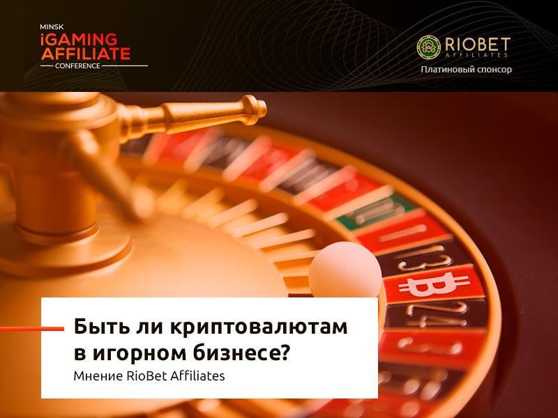 Выгодно ли использовать криптовалюты в онлайн-казино? Мнение RioBet Affiliates