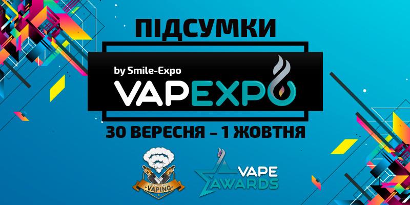 Вирок від Vape Alliance, Vape Awards від Vapouround, призовий фонд WSOV у $ 2000! Підсумки VAPEXPO Kiev 2017