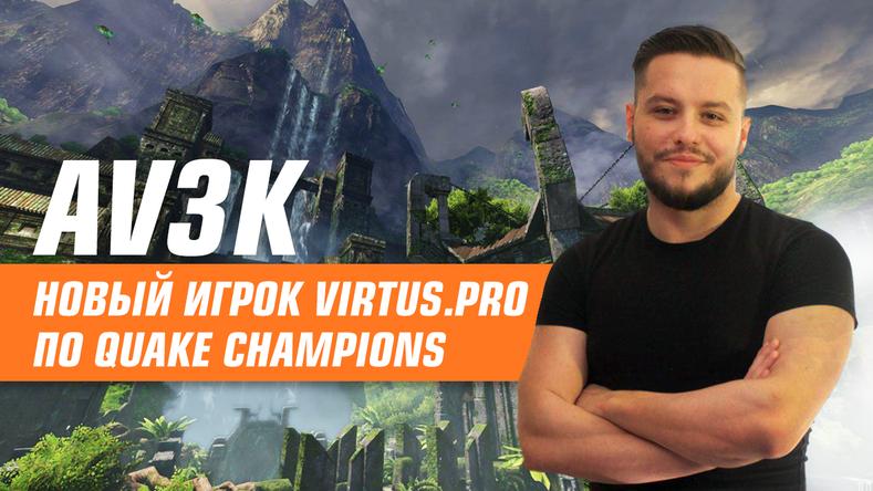 Virtus.pro presented a new member of Quake Champions team