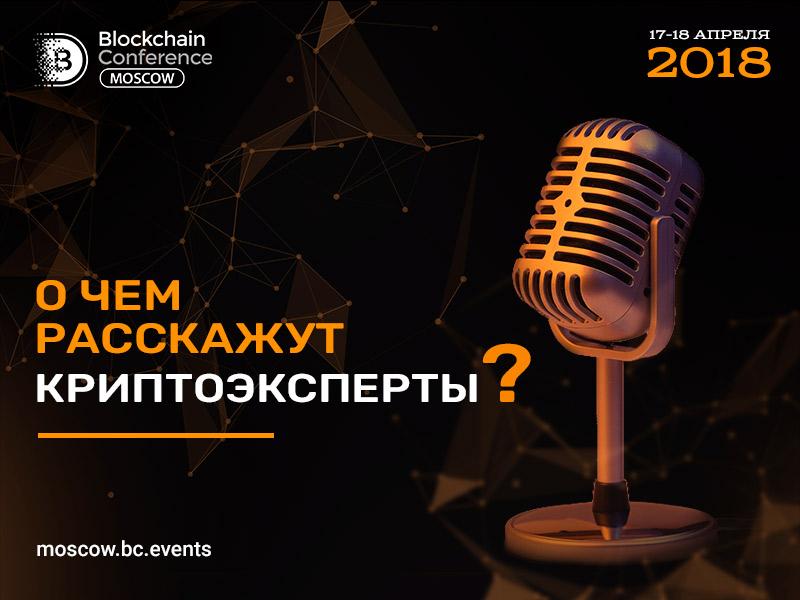 Выставка, лекторий, конференция – что еще ждет гостей блокчейн-ивента в Москве