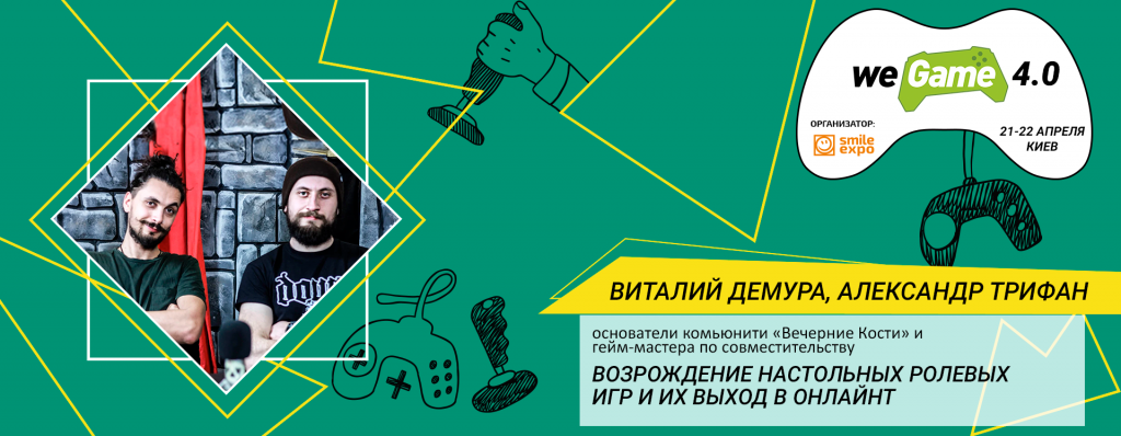 Виталий Демура и Александр Трифан на WEGAME 4.0 расскажут о возрождении настольных ролевых игр