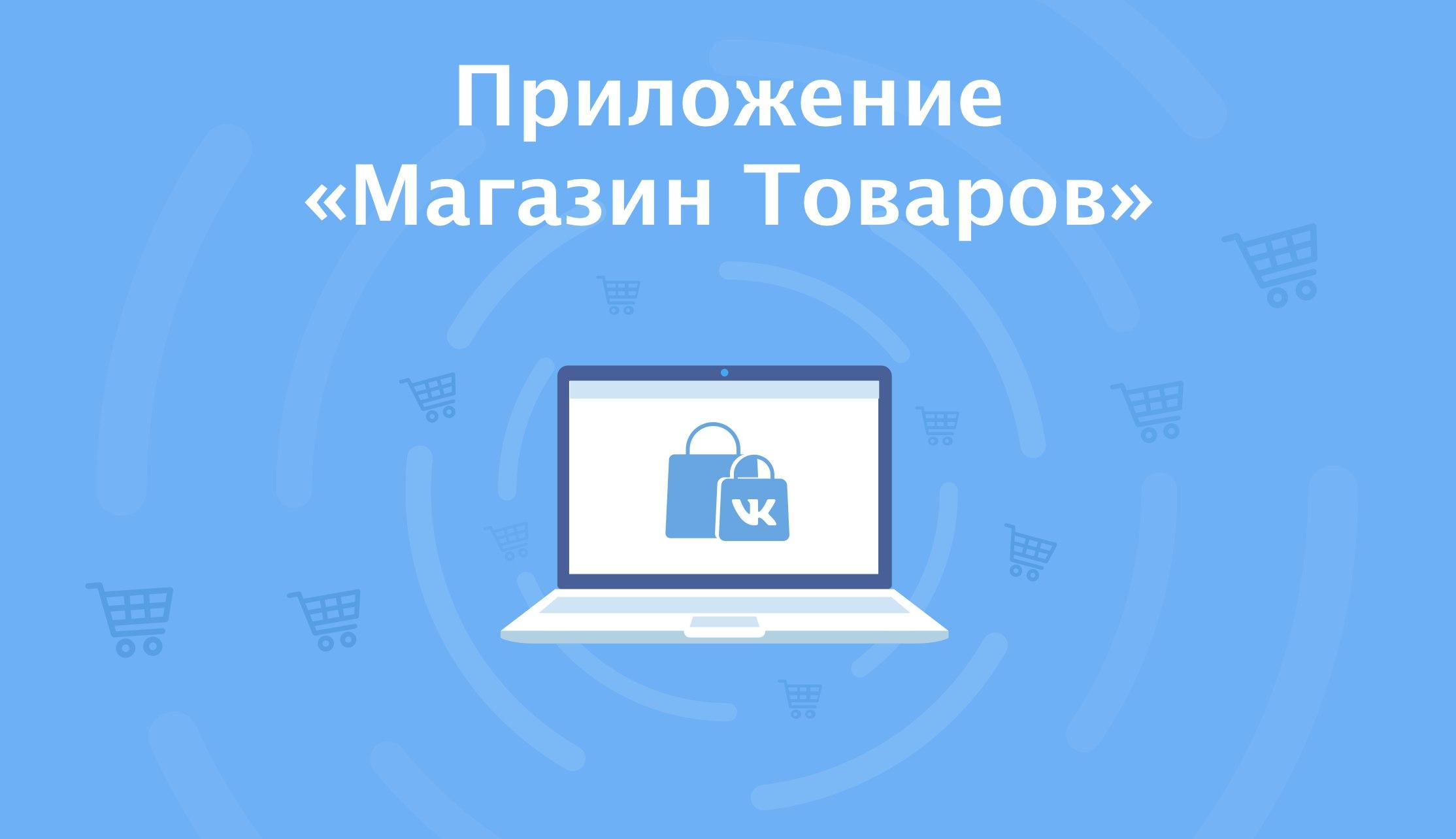 «ВКонтакте» запустил приложение «Магазин товаров»