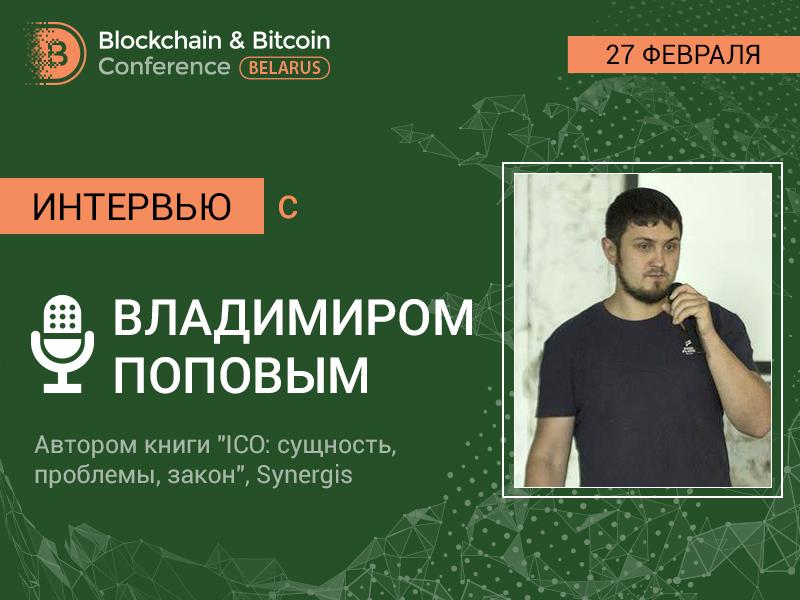 Владимир Попов: «Нужно вспомнить, что за ICO-хайпом существует токенизация экономики»