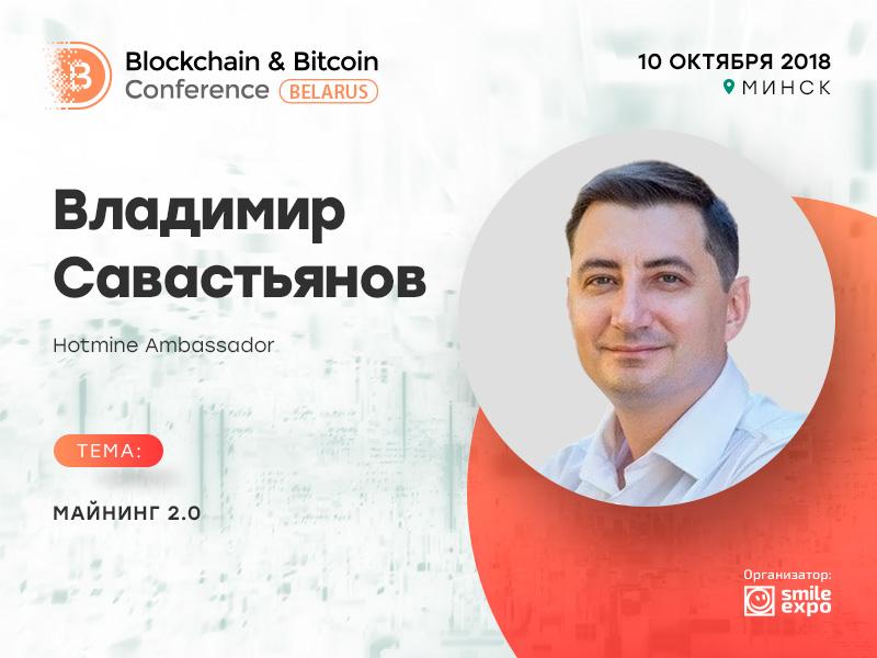 Владимир Савастьянов из Hotmine расскажет о майнинге 2.0