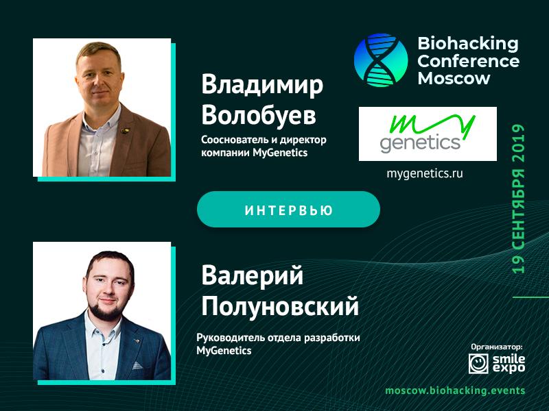 Владимир Волобуев и Валерий Полуновский из MyGenetics: об особенностях генов, ДНК-тестах и генной терапии