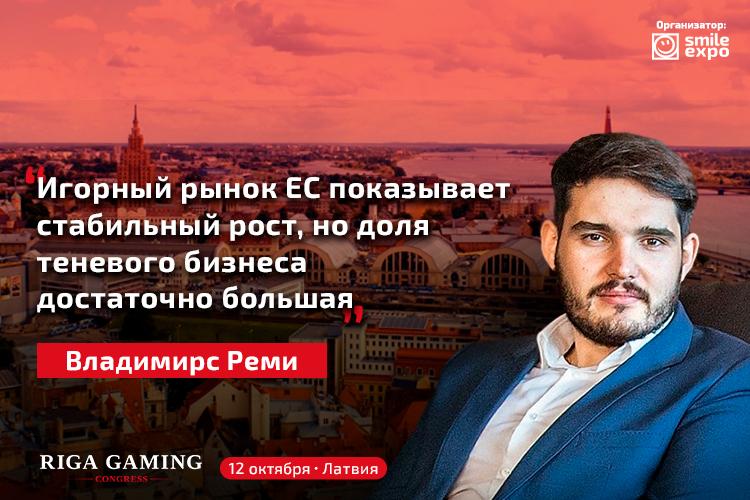 Владимирс Реми: «Игорный рынок ЕС показывает стабильный рост, но доля теневого бизнеса достаточно большая»