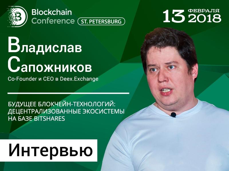 Владислав Сапожников: «Колебания криптовалют – это нормальное явление»