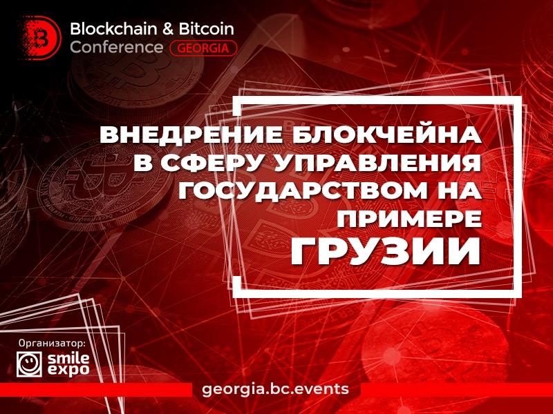 Внедрение блокчейна в сферу управления государством на примере Грузии