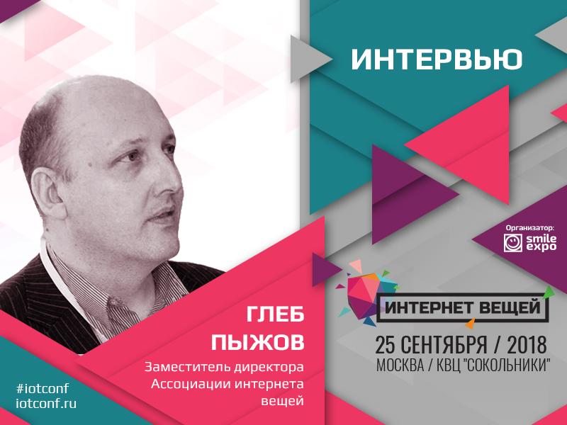 Внедрение IoT зачастую в корне меняет все бизнес-процессы – заместитель директора АИВ Глеб Пыжов