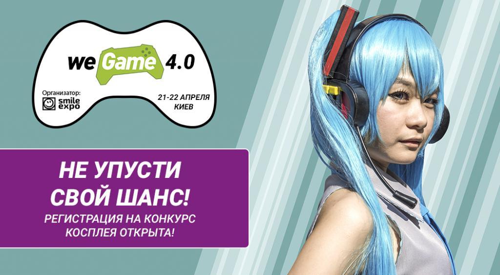Внимание! Открыта регистрация на косплей-шоу WEGAME 4.0