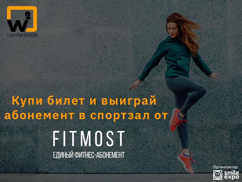 Внимание, розыгрыш! Купи билет на w2 conference Moscow – получи абонемент FITMOST