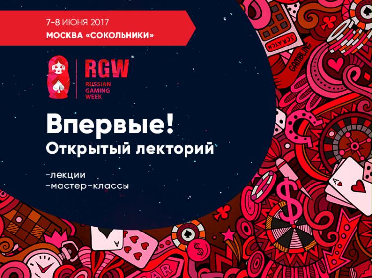 Впервые на Russian Gaming Week: открытый лекторий ищет своих спикеров!