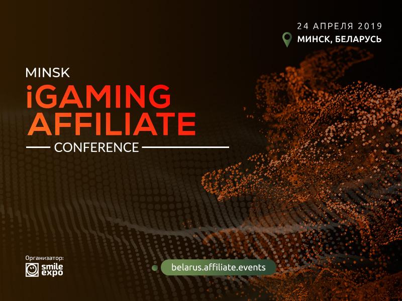 Впервые в Беларуси Minsk iGaming Affiliate Conference – событие для аффилиатов, игровых операторов и SEO-специалистов