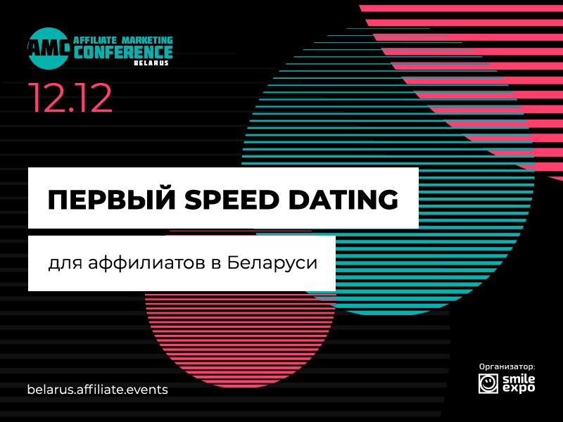 Впервые в Беларуси speed dating для аффилиатов пройдет на AMCB