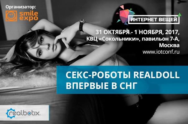 Впервые в России будут представлены секс-роботы от RealDoll