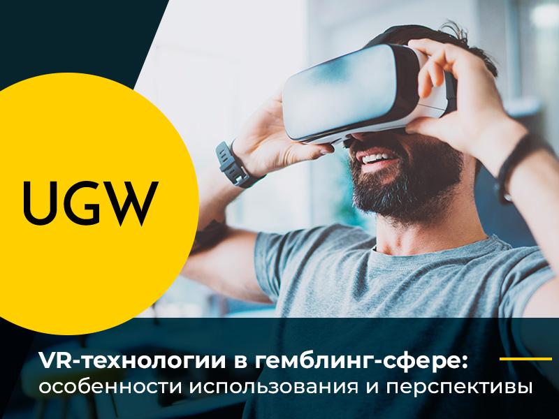 VR-технологии в гемблинг-сфере: особенности использования и перспективы
