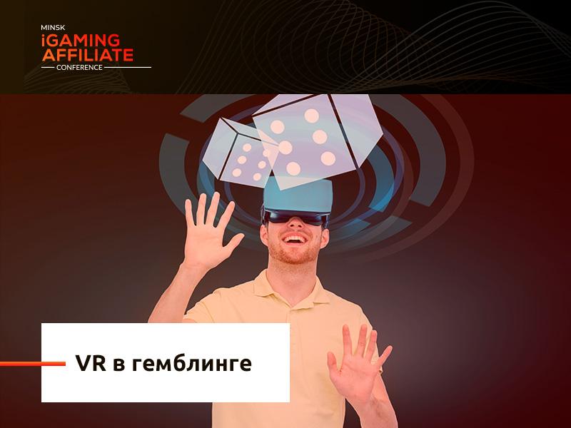 VR в гемблинге: примеры и потенциал