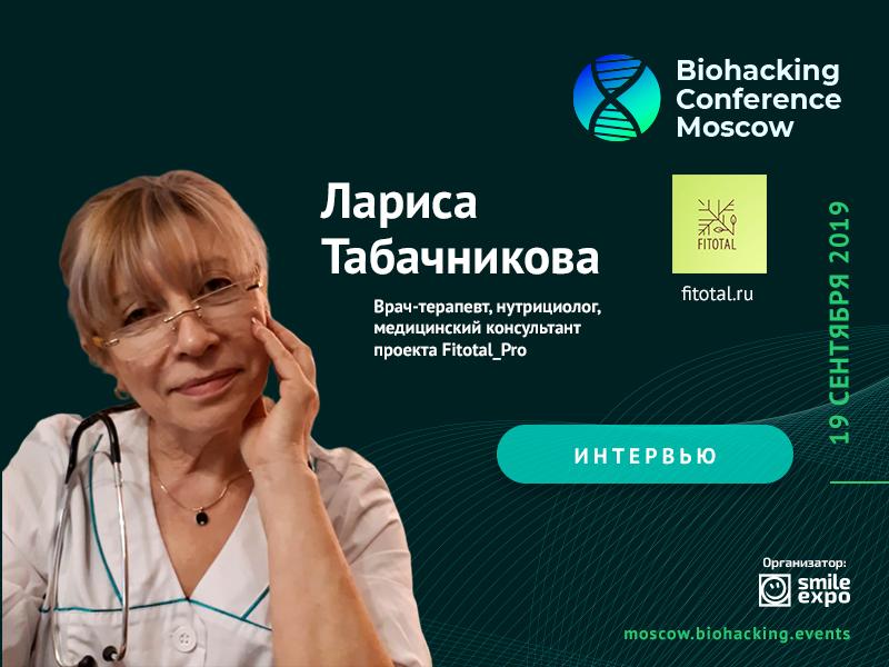 Врач-терапевт Лариса Табачникова: «Преимущество метабиотиков совершенно очевидно»