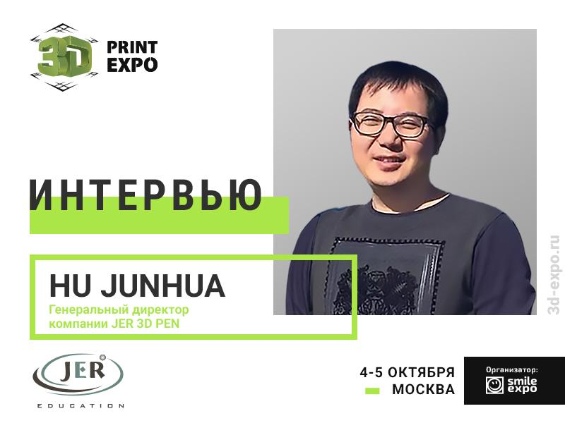 «Все больше вещей станут производить с помощью 3D-печати» – генеральный директор компании JER 3D PEN