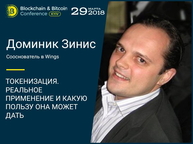 Все, что нужно знать о токенизации, от сооснователя Wings Доминика Зиниса на Blockchain & Bitcoin Conference Kyiv