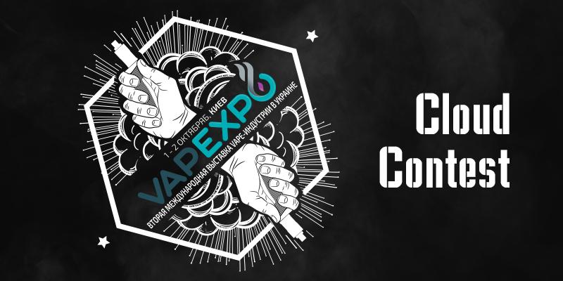 Все о Cloud-батле на VAPEXPO Kiev-2016