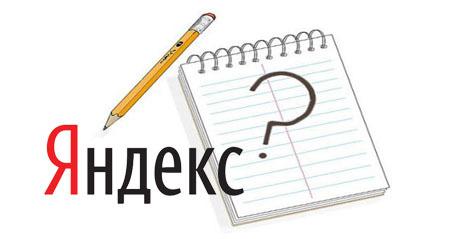 Все о работе «Оригинальных текстов» от Яндекса