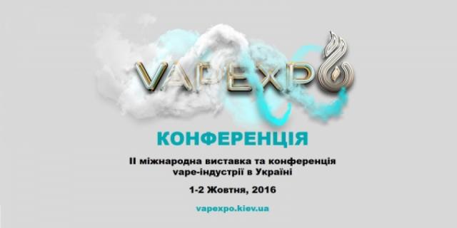 ВСЕ ПРО БІЗНЕС У СТИЛІ VAPE НА КОНФЕРЕНЦІЇ VAPEXPO KIEV 1-2 ЖОВТНЯ