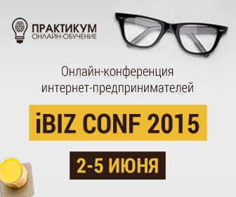 Всероссийская онлайн-конференция для интернет-предпринимателей iBIZ CONF 2015