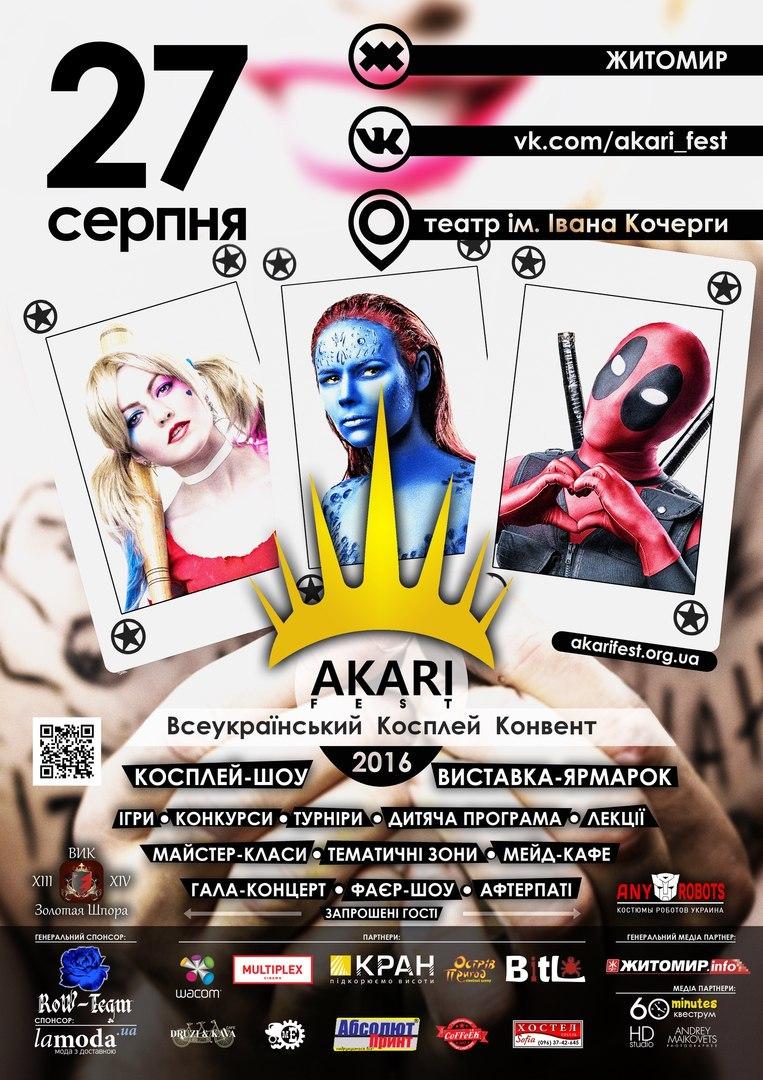 «Всеукраинский Косплей Конвент Акарифест 2016»