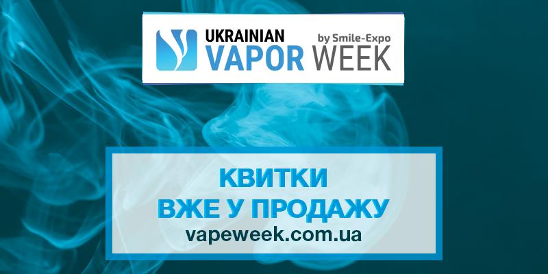 Встигни придбати квиток на Ukrainian Vapor Week Odessa! Реєстрацію – відкрито, наклад – обмежено!