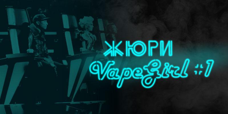 Встречаем жюри конкурса VAPE GIRL #1!